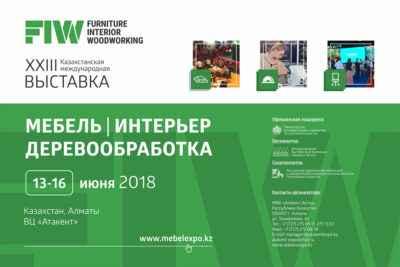 Выставка в Казахстане 2018